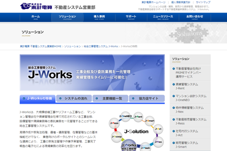 J‐Works【東計電算】のHP画像